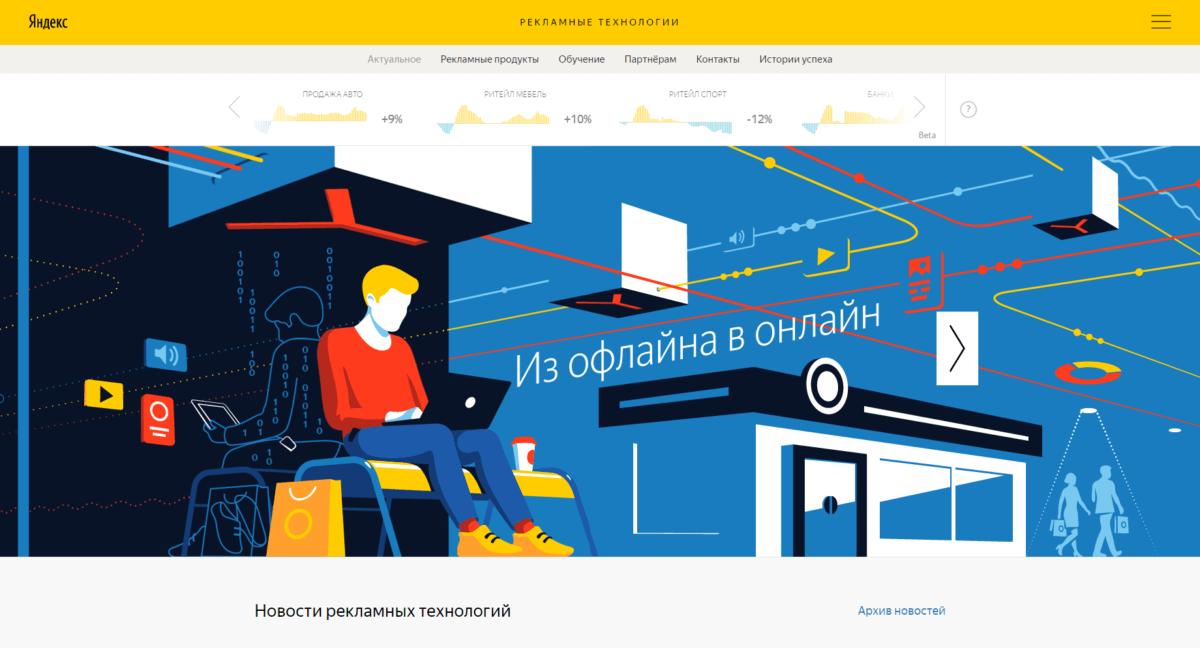 """ЯНДЕКС — """"ИЗ ОФЛАЙНА В ОНЛАЙН"""""""